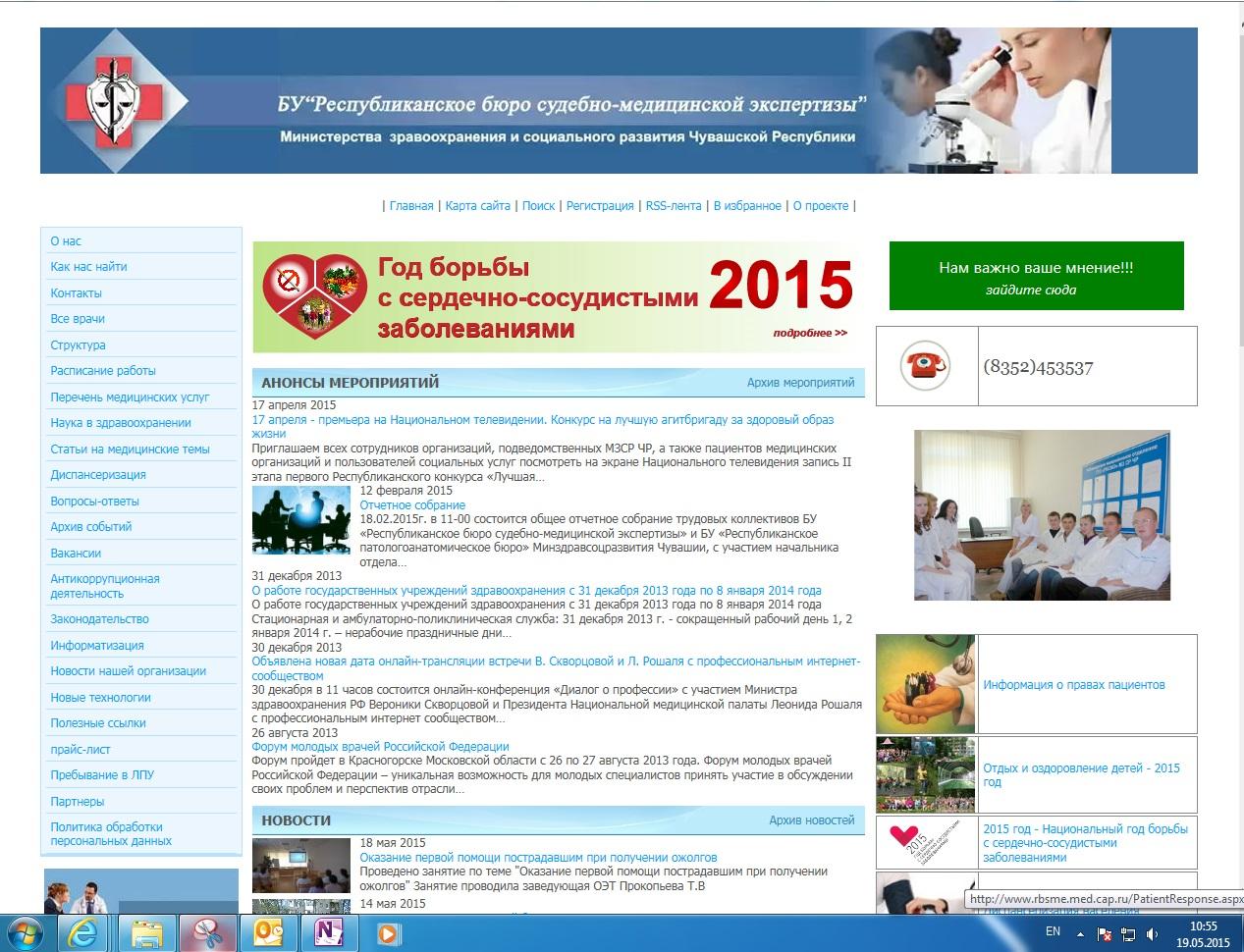 Бюджетное учреждение Чувашской Республики «Республиканское бюро судебно-медицинской экспертизы